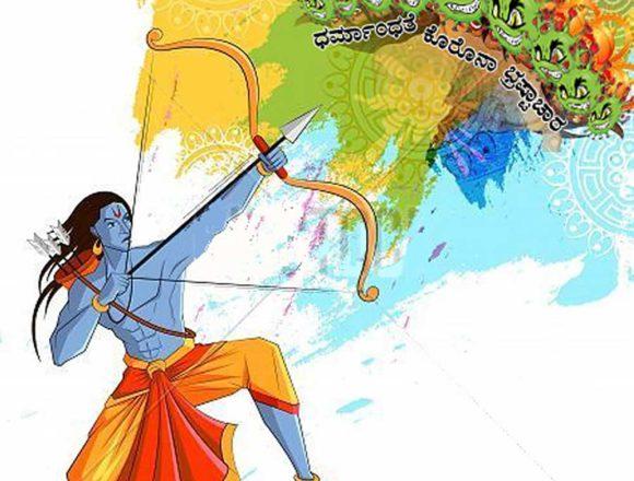 ಹಾಯ್ ರಾಮ್!